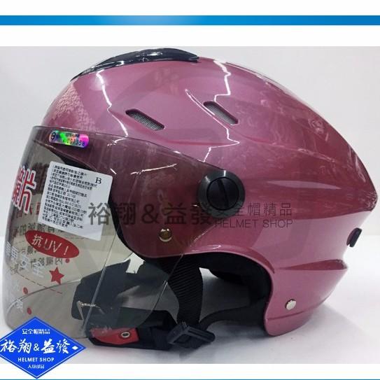 《裕翔》 ZEUS 瑞師 125FC 素色 銀粉紅 內藏墨片鏡 蜂巢內襯全可拆洗 半罩式安全帽