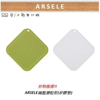 (新品、當日寄件) IKEA BARSELE 碗盤瀝乾架, 矽膠, 綠色 / 白色