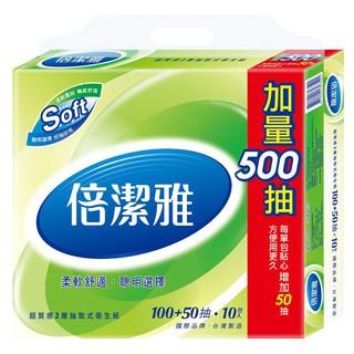 宅配  倍潔雅超 抽取式衛生紙150 抽X60 包80 包84 包100 抽X84 包96