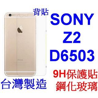 小港3C【來店降】SONY Z2 C6503 背貼 專用 0.3mm 9H 玻璃貼 鋼化玻璃 保護貼【台灣製造】保護貼