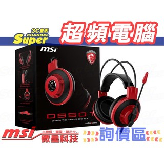 MSI DS501 GAMING Headset電競耳
