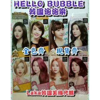 【現貨】買就送香氛包一包  ㊣韓國直送 hello bubble 泡泡染 髮劑 泡沫染髮劑 天天出