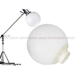《台北-動力屋》JINBEI金貝 直徑30CM 球型柔光罩
