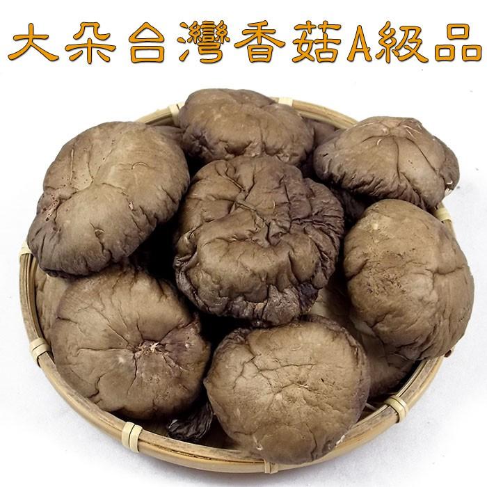 大朵台灣香菇(A級品) 黑皮冬菇,黑早品種,產地直送,高品質,味道香,肉厚實,送禮自用倆相宜。【豐產香菇行】