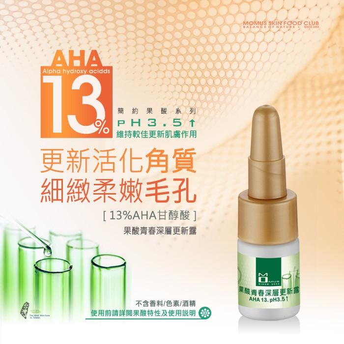 MOMUS AHA13 果酸青春深層更新露-體驗瓶