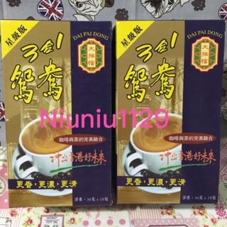 ☕️現貨大排檔/星級版 3合一奶茶/鴛鴦奶茶