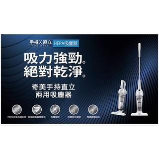 【CHIMEI 奇美】手持/直立兩用HEPA吸塵器 VC-SA1PH0