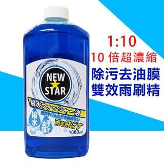 日本 NEWSTAR 除油膜雙效雨刷精 撥雨去油垢 汽車車用玻璃清潔 維持撥雨劑除油膜撥水劑效果 NS-099
