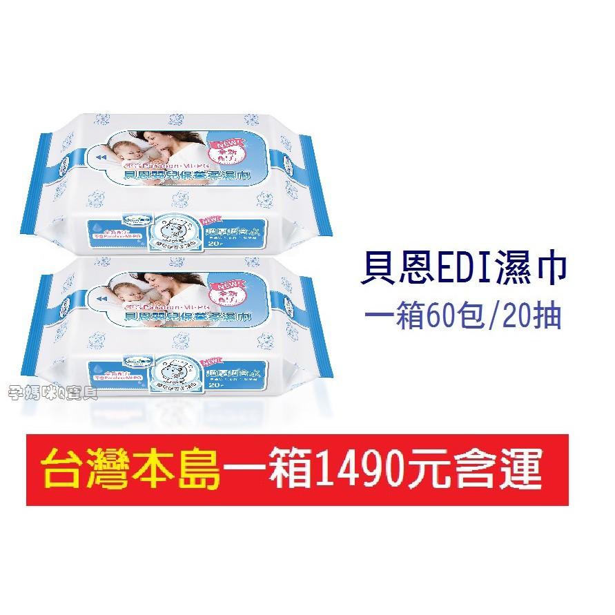 貝恩嬰兒保養柔濕巾20抽超厚超含水 德國授權台灣製 台灣本島一箱1400元