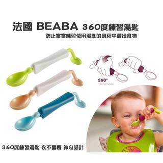 《蕎緯》法國 BEABA 360度練習湯匙