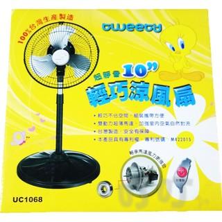♈叮叮♈TWEETY輕巧涼風扇 10吋可升縮鋁葉立扇/桌立扇 UC-1068