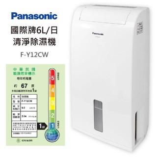 Panasonic 除濕機(f-y12cw)
