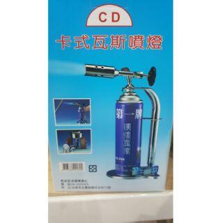 CD 卡式瓦斯噴燈 噴燈組 噴火槍 打火機 瓦斯噴槍~ A1100981