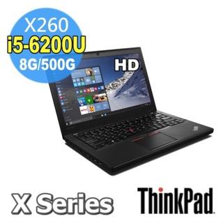 【Lenovo】ThinkPad X260 12.5吋商務筆電(i5-6200U/8G/500G/Win7Pro)
