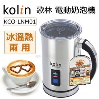 歌林電動奶泡機KCO-LNM01