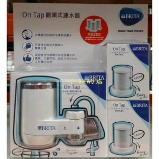 【小如的店】好市多代購~BRITA ON TAP 龍頭式濾水器-內附3個濾心(具切換器設計/電子式更換顯示器)