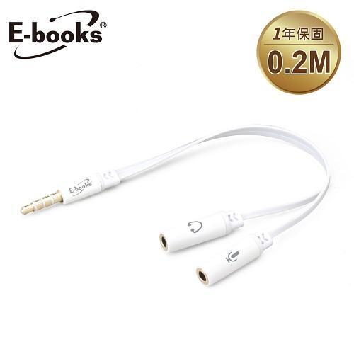 E-books一公轉二母耳機麥克風音源轉接線X18-3.5mm-20【愛買】