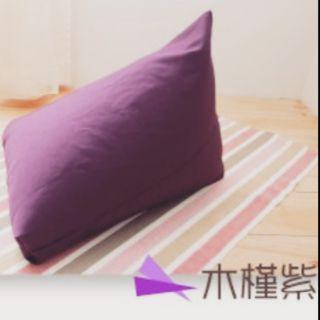 紫色抬腿枕懶骨頭-可拆洗