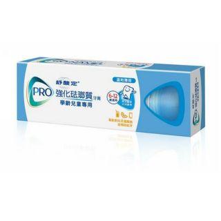舒酸定 強化琺瑯質牙膏 兒童專用75g