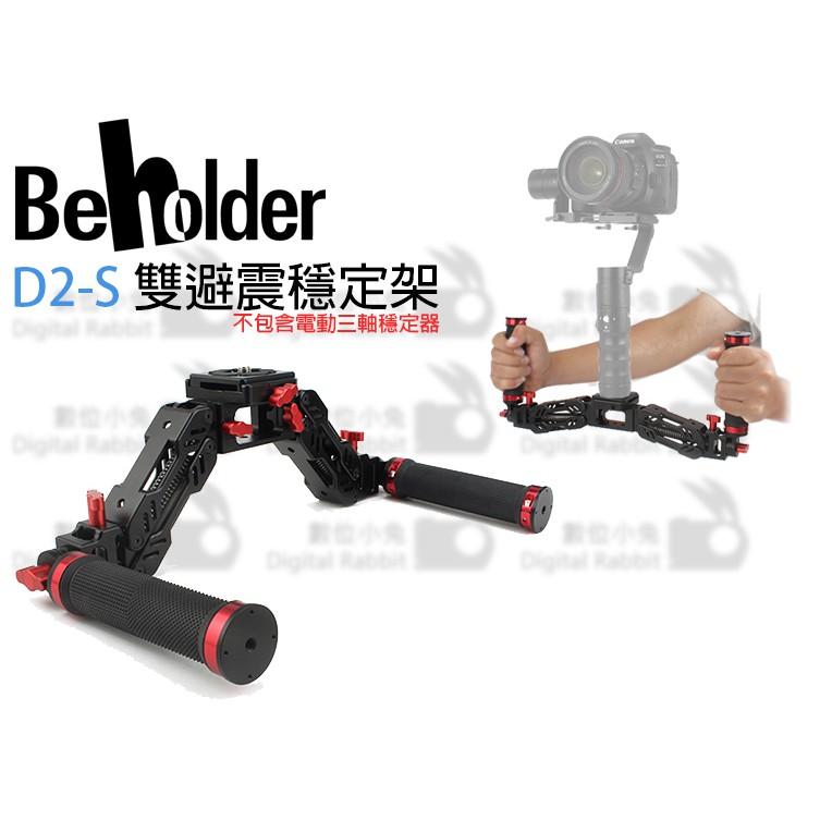 數位小兔【BEHOLDER D2-S 雙避震穩定架】Z軸 雙手把 彈簧 避震架 穩定器 D2S 公司貨