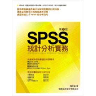 SPSS 統計分析實務 第二版