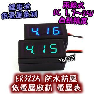 綠色 低電壓啟動【TopDIY】ER3225G (1.7-25V)三位電壓表 鋰電池18650 直流DC 車用機車 防水
