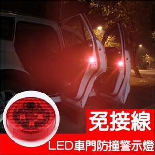 超殺 現貨區汽車車門警示燈 磁感應 免接線 LED爆閃 防撞車門燈 汽車房追撞 無損安裝不拆車一組2入