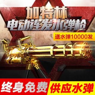 【台風行】加特林電動連發水彈槍重機槍土豪金火神炮cs男孩兒童玩具充電
