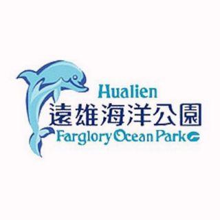 花蓮海洋公園門票 遠雄海洋公園 兩張