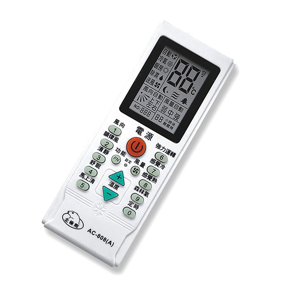 (北極熊) 758合一冷氣萬用遙控器 AC-808 遙控器 支援變頻非變頻窗型及分離式