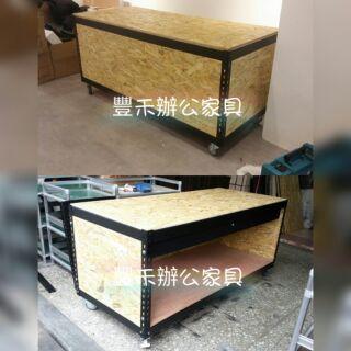 [豐禾辦公家具]免螺絲角鋼架 可封板 可加抽屜 可加輪子 夾板 貼皮板 OSB板 木板選擇多