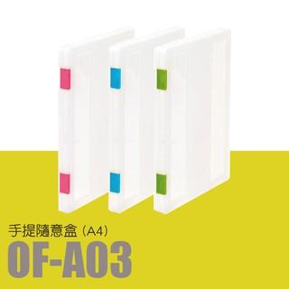 【樹德】隨意盒(A4) OF-A03 (隨身盒/密封盒/檔案盒/收納)