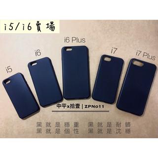 iPhone 5 5s se 6s Plus 純色黑加厚磨砂霧面全包軟殼手機殼〔