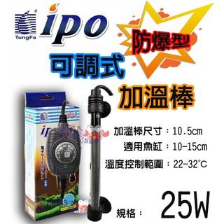 [ 全新轉賣 ] IPO 智慧型控溫器 25W 加溫器 加溫棒 加熱器 加熱棒 可調式控溫棒 MIT台灣製