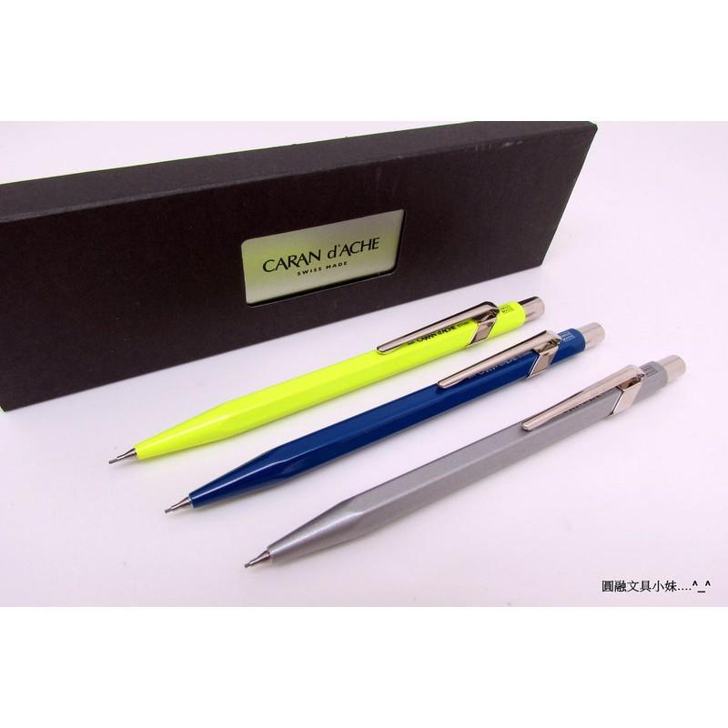 【圓融文具小妹】瑞士CARAN d`ACHE 卡達 低重心 844 蘋果綠 寶藍 銀灰 自動鉛筆 0.7 筆尖穩定性佳
