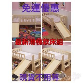 ❤️  今訂明到嬰兒床兒童溜滑梯床護欄實木加寬兒童床松木幼兒床嬰兒單人小床男孩女孩拼接床各