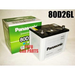國際牌Panasonic 汽車電池 80D26L 性能壽命超越國產兩大品牌