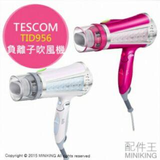 負離子吹風機TESCOM TID956日本代購連線特價