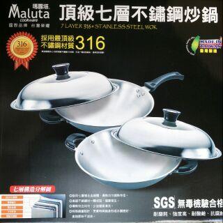 Maluta瑪露塔頂級七層不鏽鋼40CM單炳炒鍋