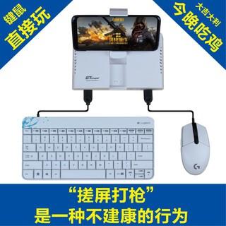 hii手機吃雞鍵盤鼠標支架輔助器手機吃雞神器吃雞王座魔盒玩刺激戰場