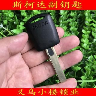 斯柯達芯片鑰匙殼斯柯達明銳 昊銳 晶銳芯片鑰匙殼斯柯達副鑰匙殼