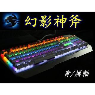 【機械青/黑軸鍵盤+電競滑鼠+雷蛇鼠墊+繁體注音貼】 機械青/黑軸鍵盤 八種背光效果 電競鍵盤