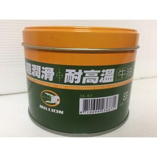 MILLION 超潤滑耐高溫牛油36-87 潤滑 防鏽