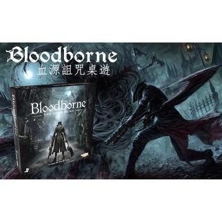 血源詛咒 桌遊 附中譯 Bloodborne: The Card Game
