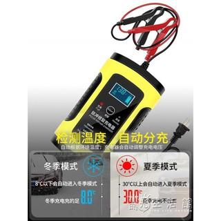 新品免運~汽車電瓶充電器12v伏摩托車充電器全智慧自動修復型蓄電池充電機