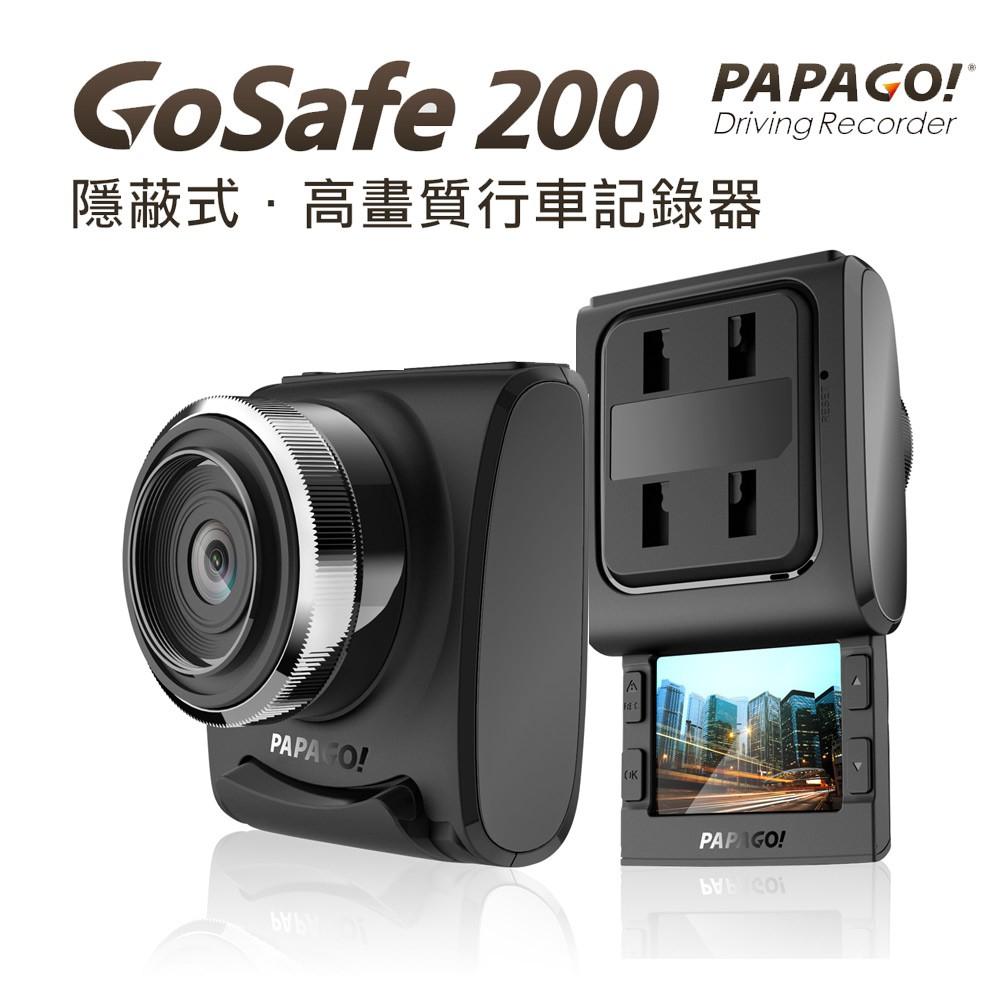 PAPAGO! GoSafe 200 下拉式螢幕超廣角行車記錄器/專屬後照鏡固定車架加贈8G卡