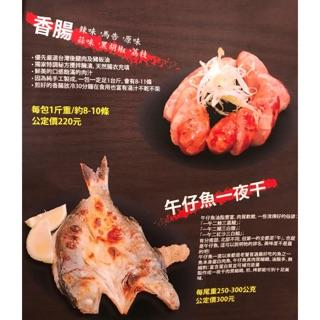 香腸、午仔魚