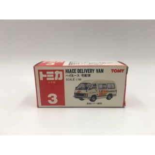 Tomica No.3 HIACE DELIVERY VAN 紅標 日本製