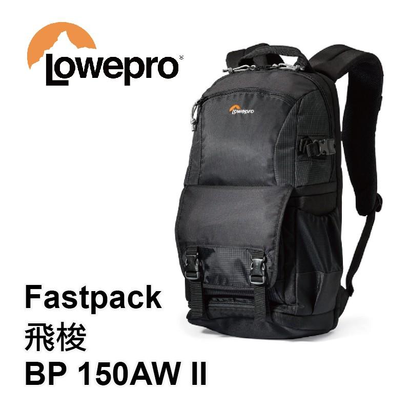 【薪創數位】羅普 Lowepro 飛梭 Fastpack BP 150 AW II 雙肩後背包 相機包 後背包 公司貨