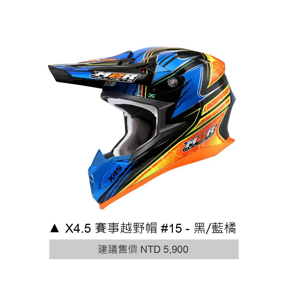 🔥免運👍附護目鏡 公司貨 M2R 安全帽 X4.5 賽事 越野帽 全罩 安全帽 x45 x4  #15